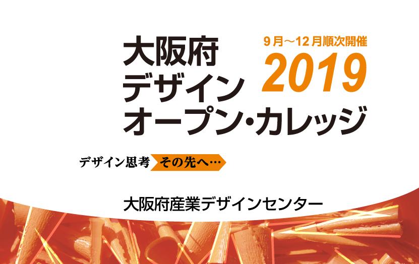 2019大阪府デザイン・オープン・カレッジ