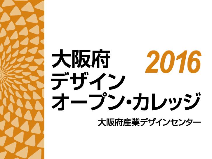 2016大阪府デザイン・オープン・カレッジ