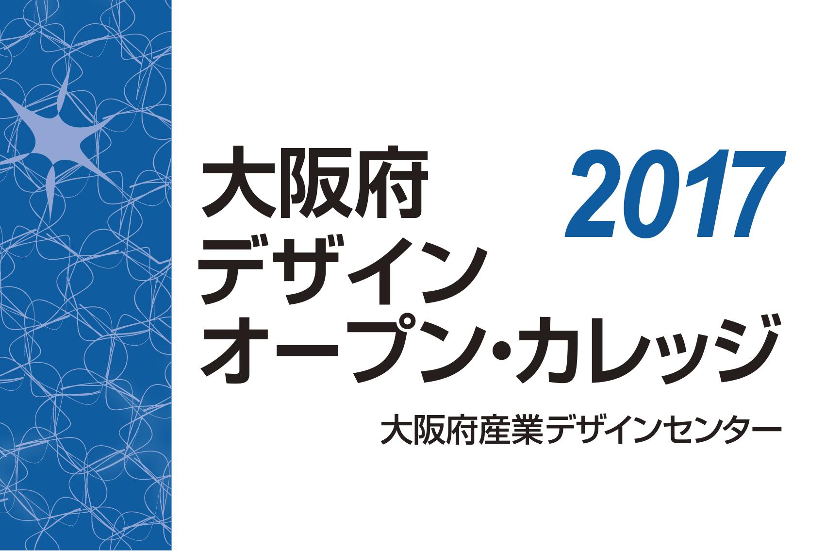 2017大阪府デザイン・オープン・カレッジ