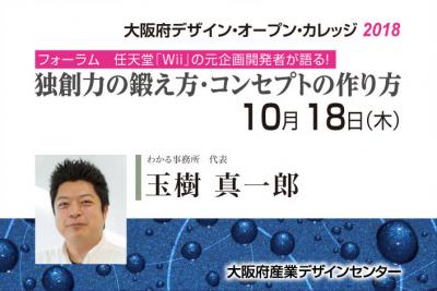 任天堂「Wii」の元企画開発者が語る!独創力の鍛え方・コンセプトの作り方