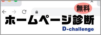 大阪府のホームページ無料診断