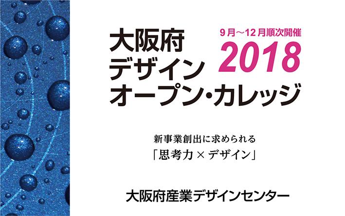 2018大阪府デザイン・オープン・カレッジ